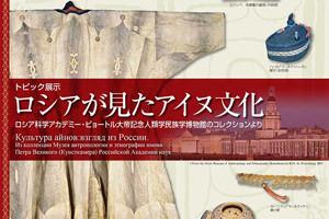 九州国立博物館-ロシアが見たアイヌ文化-thumb