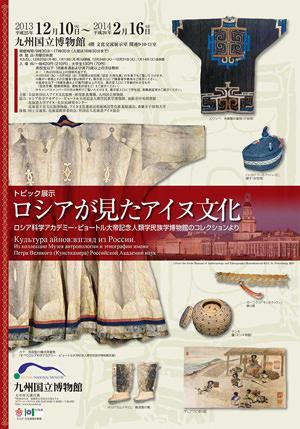 九州国立博物館-ロシアが見たアイヌ文化