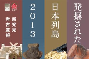 九州国立博物館-201401-発掘された日本列島2013-thumb