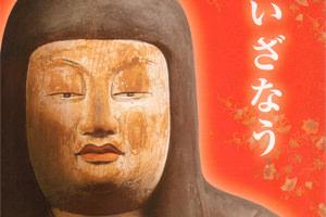 九州国立博物館-国宝 大神社展-thumb