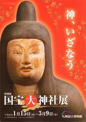 九州国立博物館-国宝 大神社展