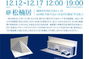 有座まさよ 折り紙建築 ペーパークラフト展-thumb