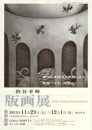 GalleryMORYTA-201311-釣谷幸輝 版画展