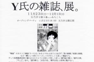 玉乃井旅館-201311-Y氏の雑誌、展。-thumb