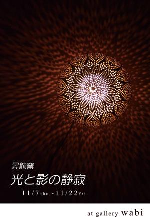 ギャラリー輪美-201311-光と影の静寂