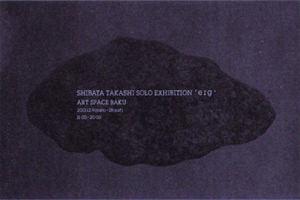 アートスペース獏-201312-柴田高志 個展 'エルグ'-thumb