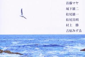アートスペース獏-201401-CONTEMPORARY ART 2014 漕ぎ手達の船-thumb