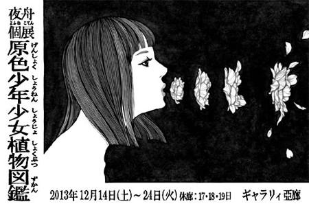 ギャラリィ亞廊-201312-夜舟 個展 「原色少年少女植物図鑑」