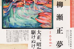 北九州市立美術館本館-201312-柳瀬正夢 1900-1945 大正、昭和を駆けぬける-thumb