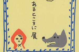 mag-201401-藤中あきこ作品展 むかしむかし、あるところに展-thumb