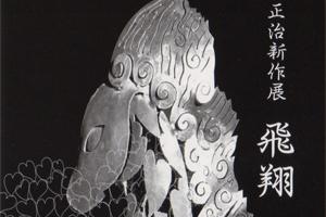 mag-201401-そのだ正治新作展 飛翔-thumb