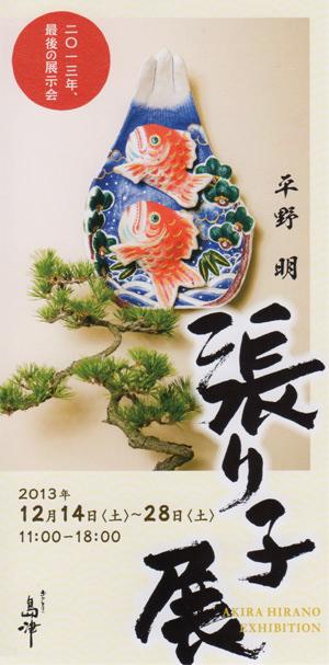 ぎゃらりぃ島津-201312-平野明 張り子展