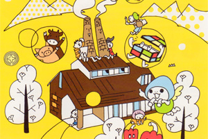 田川市美術館-201401-未来をデザインする美術館-thumb