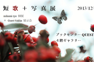 cnaa-201312-短歌+写真展 mikami ryo 個展+Guest Sakka 展示会-thumb