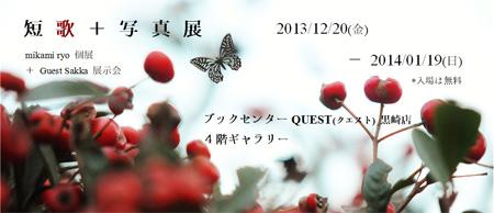 cnaa-201312-短歌+写真展 mikami ryo 個展+Guest Sakka 展示会