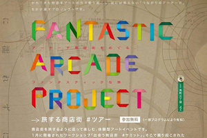 fap-201403-FANTASTIC ARCADE PROJECT →旅する商店街 #ツアー-thumb