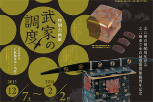小倉城庭園-201312-武家の調度-thumb