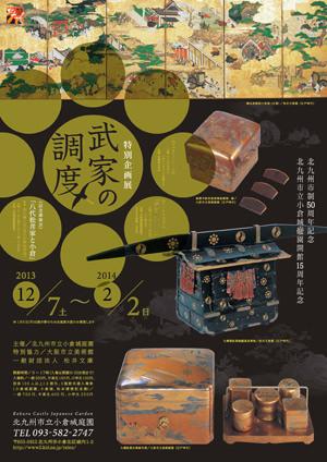 小倉城庭園-201312-武家の調度