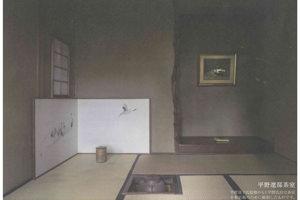小倉城庭園-201401-平野遼の余技展 -画家の茶室--thumb