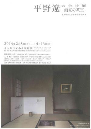 小倉城庭園-201401-平野遼の余技展 -画家の茶室-