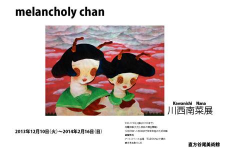アートスペース谷尾-201401-川西南菜展「melancholy chan」