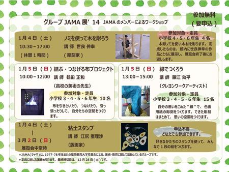 直方谷尾美術館-201401-グループJAMA展'14-ワークショップ