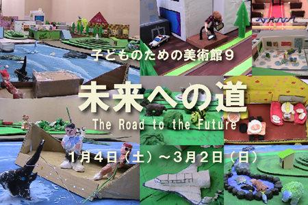 直方谷尾美術館-201401-子どものための美術館9 未来への道-thumb