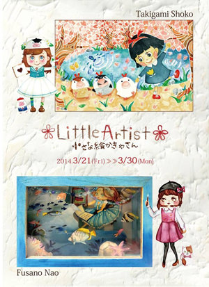 asp-201403-Little Artist 小さな絵かきやさん