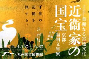 knm-201404-華麗なる宮廷文化 近衛家の国宝-京都陽明文化展-thumb