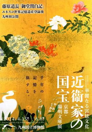 knm-201404-華麗なる宮廷文化 近衞家の国宝―京都・陽明文庫展