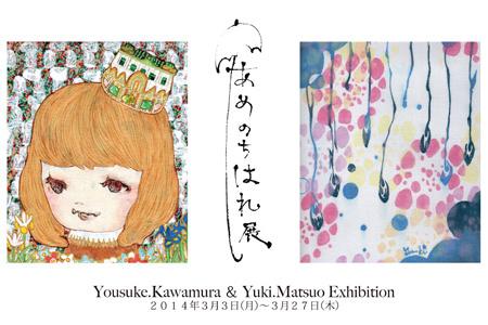ykawa-and-ymatsu-201403-Yousuke.Kawamura & Yuki.Matsuo Exhibition ~あめのちはれ展~