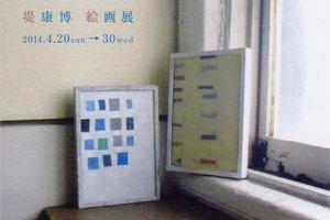 bion-201404-堤 康博 絵画展-thumb