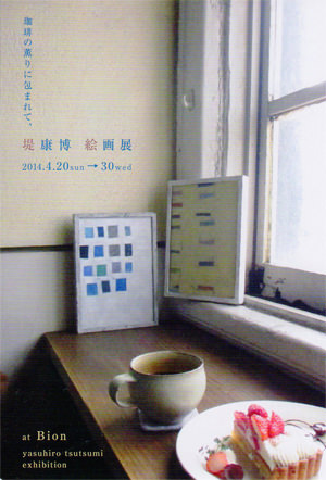 bion-201404-堤 康博 絵画展