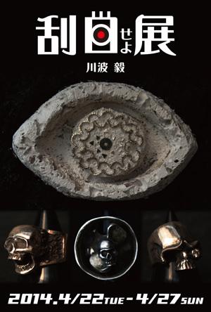 enlc-201404-川波 毅 『刮目せよ』展