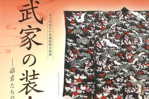 kcg-201405-武家の装束 -姫君たちの装い--thumb