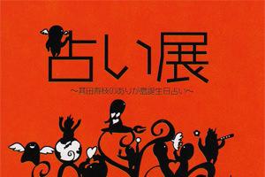 mag-201404-占い展-thumb