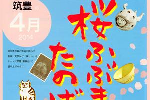 mag-201404-桜ふぶきでたのげい!-thumb