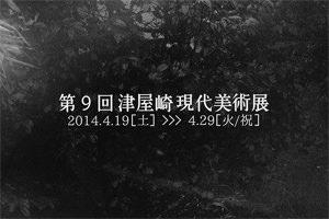 tama-201404-第9回 津屋崎現代美術展-thumb
