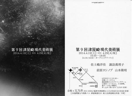 tama-201404-第9回 津屋崎現代美術展