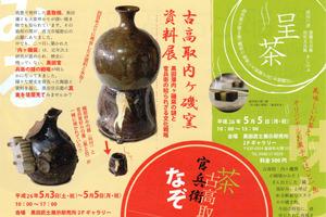 aogr-201405-古高取内ヶ磯窯資料展-thumb
