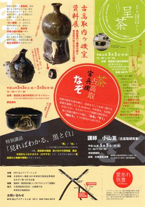 aogr-201405-古高取内ヶ磯窯資料展