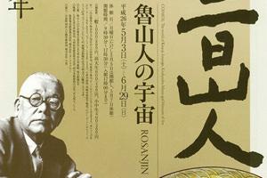 kmma-201405-美味道楽七十年 魯山人の宇宙-thumb