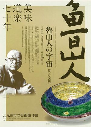 kmma-201405-美味道楽七十年 魯山人の宇宙