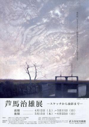 ntam-201404-芦馬治雄回顧展 ―スケッチから油彩まで―