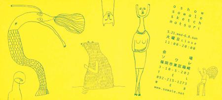 sowale-201405-oshow-sowale-sketch-matsuri-01