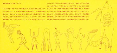 sowale-201405-oshow-sowale-sketch-matsuri-02