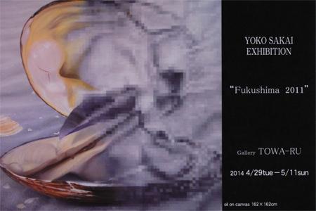 toile-201404-さかいようこ展 Fukushima2011