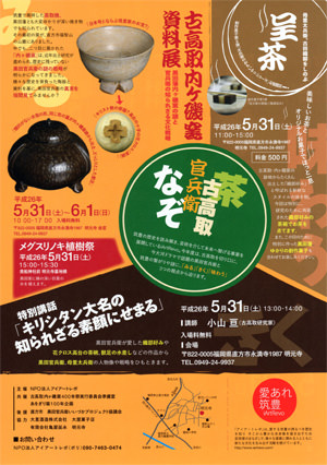 aogr-201406-古高取内ヶ磯窯資料展