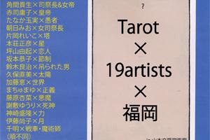 bnpd-201405-Tarot×19artists×福岡-thumb