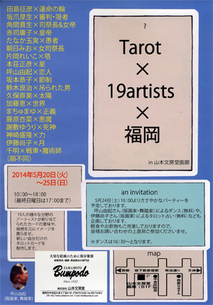 bnpd-201405-Tarot×19artists×福岡